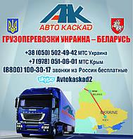 Грузоперевозки, переезд на пмж Украина - Беларусь, Минск и др. города