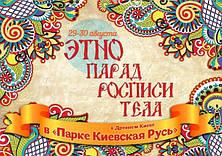 Подарки от нас на Этно Параде в Киеве