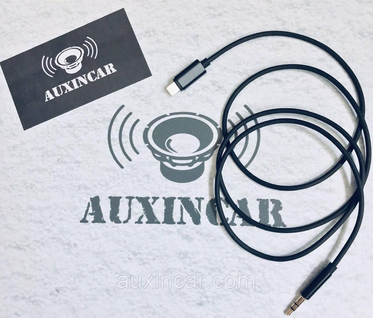 Aux + lighting Iphone универсальный для адаптеров Yatour, DMC, Wefa