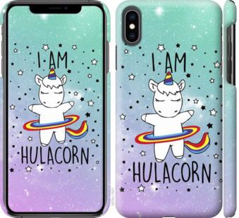 """Чехол на iPhone XS Max I'm hulacorn """"3976c-1557-25032"""""""