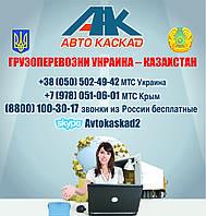 Грузоперевозки, переезд на пмж Украина - Казахстан, Астана и др. города