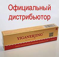 Yiganerjing крем от псориаза 15г - не содержит гормональных препаратов. Срок годности до 08 2021г