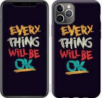 "Чехол на iPhone 11 Pro Все будет хорошо ""4068u-1788-25032"""