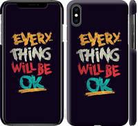 """Чехол на iPhone XS Max Все будет хорошо """"4068c-1557-25032"""""""