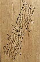 53103 - Дуб Айфель. Влагостойкий ламинат Oster Wald (Остер Вальд)