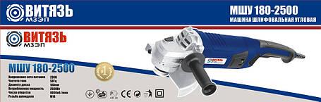 Болгарка Витязь МШУ-180/2500 с поворотной ручкой (hub_МШУ-180/2500), фото 2
