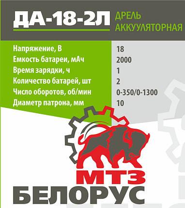 Аккумуляторный шуруповерт Белорус ДА 18-2Л (бмтзда18), фото 2