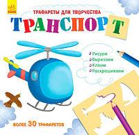 Булгакова Г. Книга с трафаретами. Транспорт