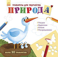 Булгакова Г. Книга с трафаретами. Природа