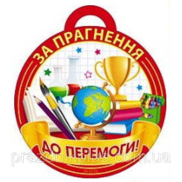 Медаль для детей: За стремление к победе