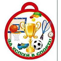 Медаль для детей: За успехи в спорте