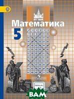 Никольский Сергей Михайлович Математика. 5 класс. Учебник. ФГОС. С онлайн-приложением