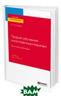 Мильруд Р.П. Теория обучения иностранным языкам. Английский язык. Учебник для вузов