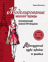 Тереза Жилевска Моделирование женской одежды: основные конструкции. Французский курс кройки и шитья