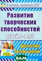 Королёва С.Г. Развитие творческих способностей детей 5-7 лет. Диагностика, система занятий