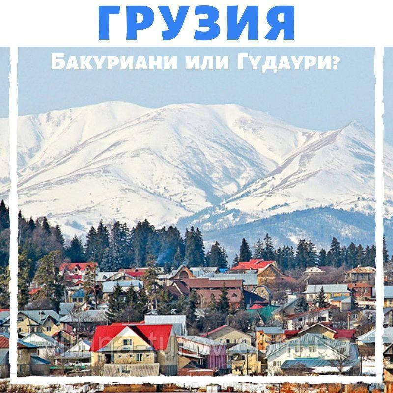 ГРУЗИЯ - горнолыжные туры!