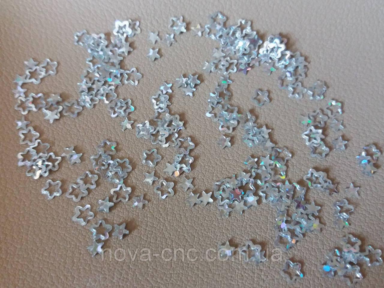 Блестки звездочки серебро