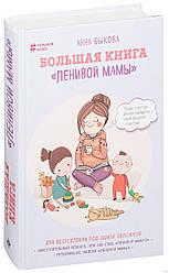 """Большая книга """"ленивой мамы""""   Анна Быкова"""