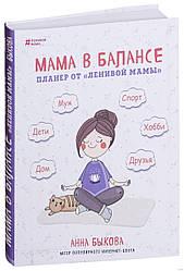 """Мама в балансе. Планер от """"ленивой мамы""""   Анна Быкова"""