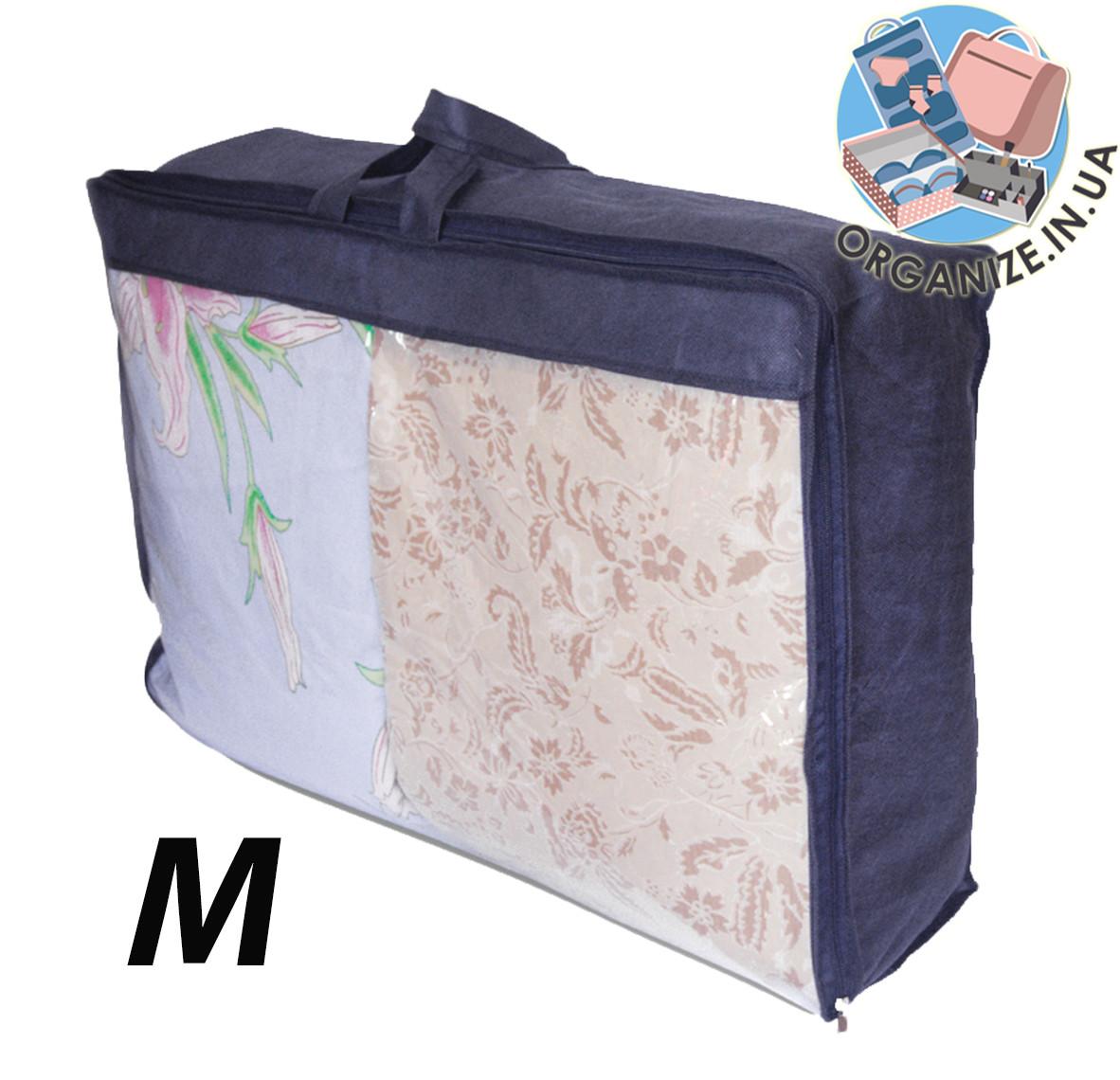 Сумка-упаковка для одеяла и вещей M (синий)