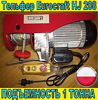 Лебёдка тельфер таль Eurocraft HJ 208. 1 ТОННА  • 2кВт•12 м ✔ПОЛЬША✔ Гарантия 1 год!