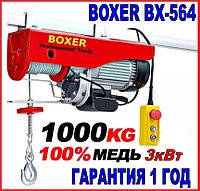 ♂🔺 Тельфер Лебёдка BOXER BX-564 • 1000 кг• 2кВт•12 м ✔ Made in POLAND✔Гарантия 1 год!