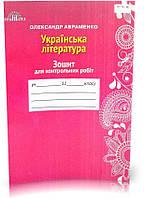 11 клас   Українська література. Зошит для контрольних робіт   Авраменко О.М.