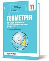 11(8) клас   Геометрія (поглиблений профільний рівень) підручник, Мерзляк   Гімназія