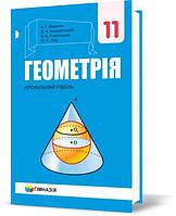 11 клас   Геометрія (профільний рівень) підручник, Мерзляк   Гімназія