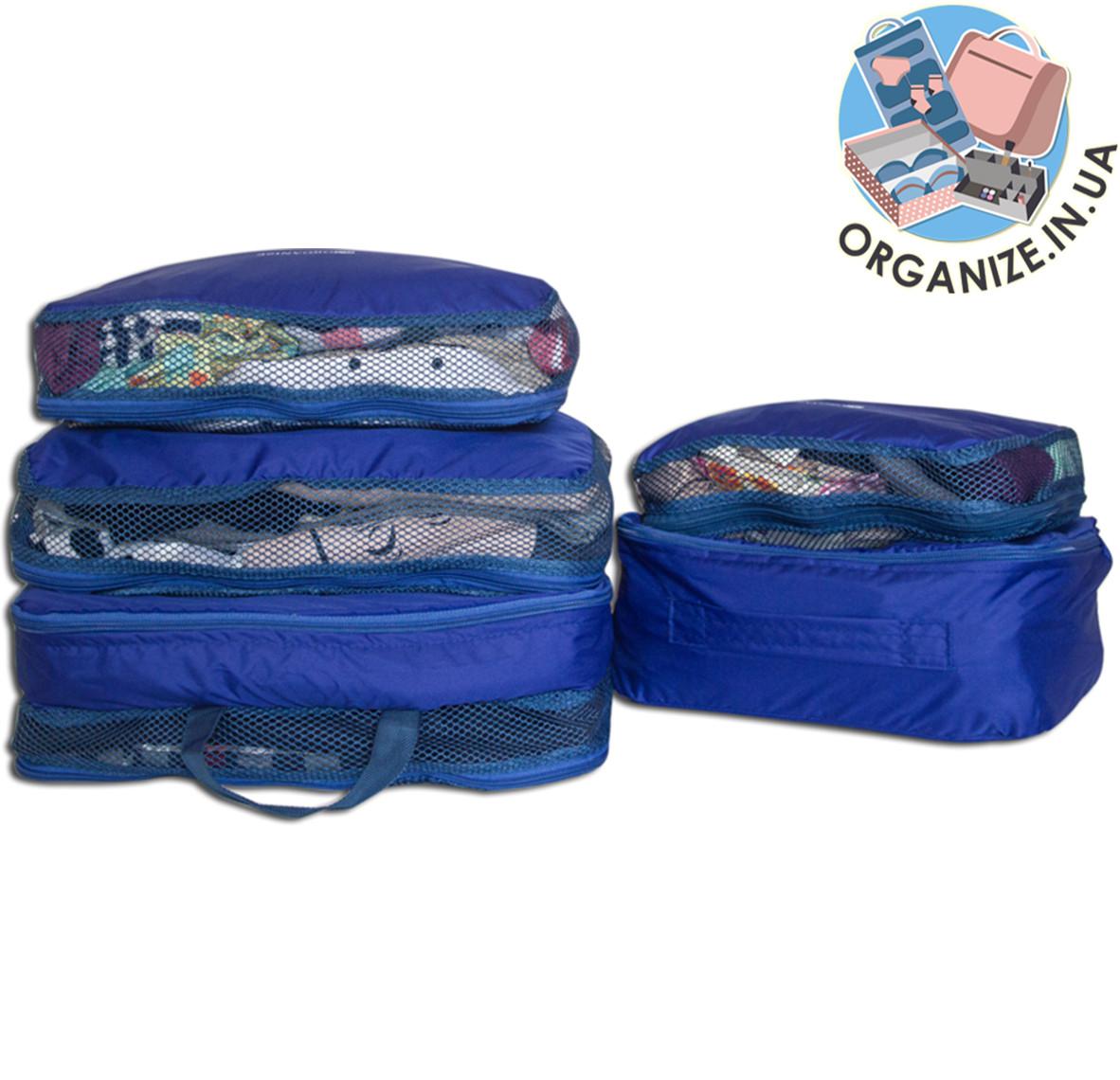 Органайзери для речей для подорожей 5 шт ORGANIZE (синій)