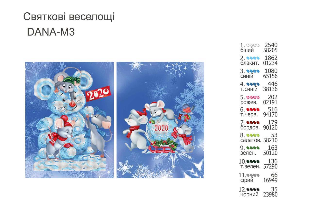"""Подарочный мешочек """" Праздничное веселье"""" (48*41,5)"""