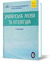 ЗНО 2020 | Українська мова та література. Довідник. Частина 1 | Авраменко