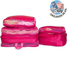 Набір 5 шт сумки дорожні органайзери ORGANIZE (рожевий)