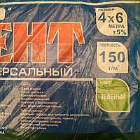 Тент универсальный полипропиленовый 4х6 150 г/м2
