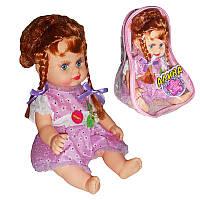 Кукла в рюкзаке Алина  5245-1