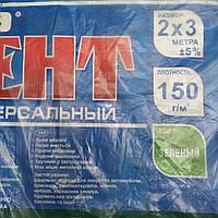 Тент полипропиленовый 2х3 150 г/м2