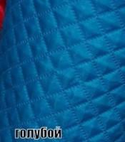 Подкладка стеганая_голубая