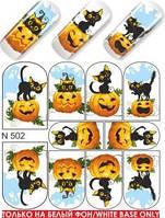 """Слайдер-дизайн MILV """"Хеллоуин"""" для ногтей N 502 (водные наклейки)"""