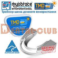 Трейнер TMD для денного лікування, Myobrace (Міобрейс)