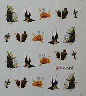 """Слайдер-дизайн  """"Хеллоуин"""" для ногтей BJC-043 (водные наклейки)"""