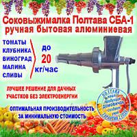 Ручная шнековая соковыжималка Полтава СБ-1 (до 20 кг/час) для томатов, винограда, малины и др.