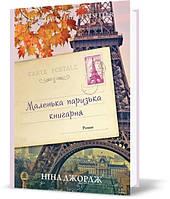 "Книга ""Маленька паризька книгарня"", Ніна Джордж   Наш Формат"