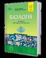 Біологія. Посібник для підготовки до ЗНО 2020. Яценко С., Костильов О.