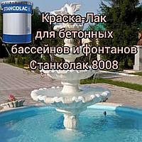 Краска-лак для бетонных бассейнов и фонтанов Станколак 8008