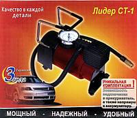 Компрессор автомобильный Лидер СТ-1