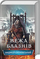 "Книга ""Вежа блазнів. Книга 1"", А. Сапковський | КСД"