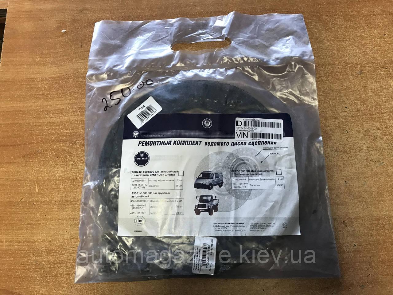 Ремонтный комплект ведомого диска сцепления Газель, Волга 406, 405