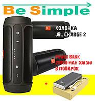 JBL Charge 2 Беспроводная Bluetooth колонка, ПОДАРОК Power Bank Xiaomi 20800 mAh