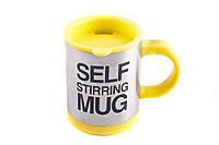 Кружка мешалка Self Stirring Mug Yellow