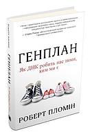"""Книга """"Генплан. Як ДНК робить нас тими, ким ми є"""", Роберт Пломін   Країна мрій"""